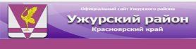 администрация-ужурского-района